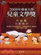 2008年臺東大學兒童文學獎作品集  兒童劇本 = Childrens literature