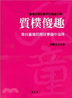 質樸傻趣 : 尋找臺灣民間故事箇中滋味