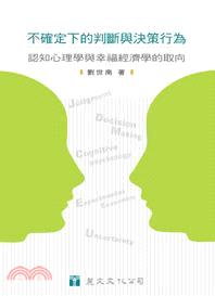不確定下的判斷與決策行為:認知心理學與幸福經濟學的取向