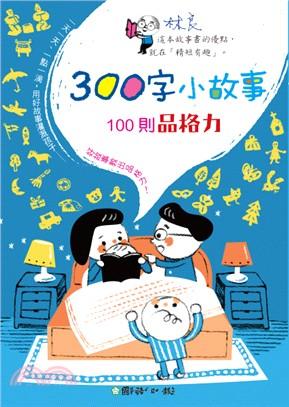 300字小故事:100則品格力