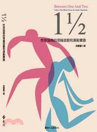 1 1/2:性別協商的理論遊戲和運動實踐