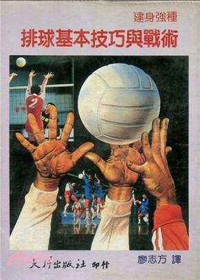 排球的基本技巧