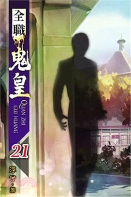 全職鬼皇21