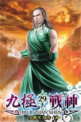九極戰神29