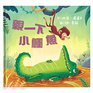 親一下小鱷魚