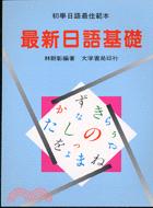 最新日語基礎