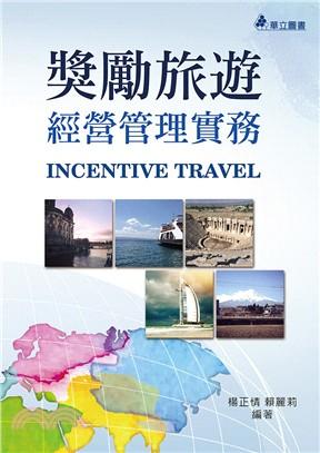 獎勵旅遊 : 經營管理實務 = Incentive travel