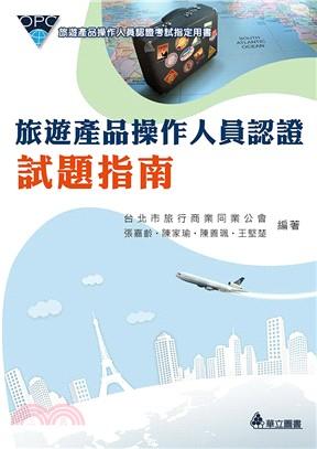 旅遊產品操作人員認證試題指南