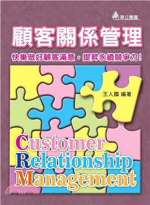 顧客關係管理:快樂做好顧客滿意,提昇永續競爭力!