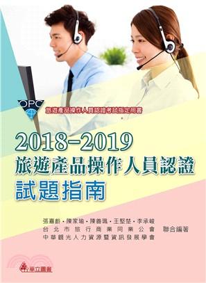 2018-2019 旅遊產品操作人員認證試題指南