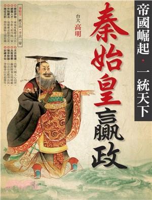 秦始皇贏政帝國崛起˙一統天下