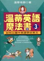 溫蒂英語魔法書3-生活字典(24) (12544524)