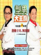 型男大主廚  : 詹姆士vs.阿基師有省錢五星級料理