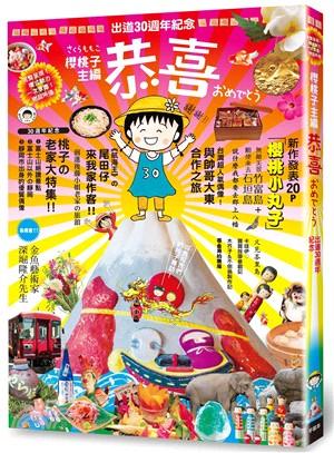 恭喜 : 櫻桃子主編 出道30週年紀念