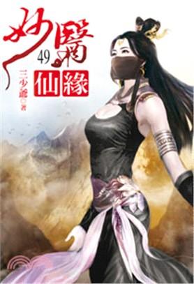 妙醫仙緣49