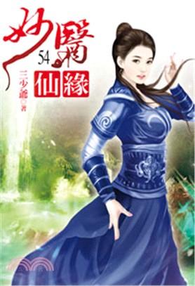 妙醫仙緣54