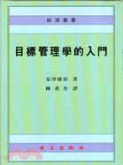目標管理學的入門-經濟叢書164