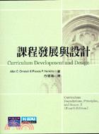 課程發展與設計