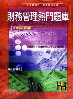 財務管理熱門題庫