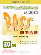 全民英檢PASS單字片語初級-全民英檢GEPT