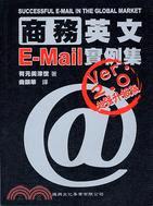 商務英文E-MAIL實例集VER.2.0超強升級版
