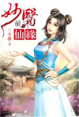 妙醫仙緣60