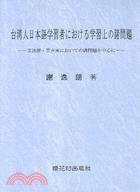 台灣人日本語學習者における學習上の諸問題