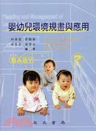 嬰幼兒環境規畫與應用