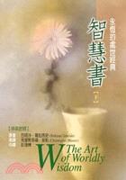 智慧書(下)-心靈活泉2