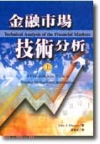 金融市場技術分析