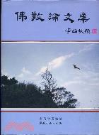 佛教論文集-流光集叢書52