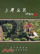 三年文集-流光集叢書81