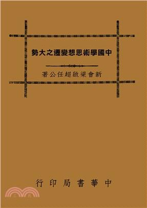 中國學術思想變遷之大勢