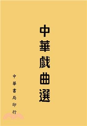 中華戲曲選
