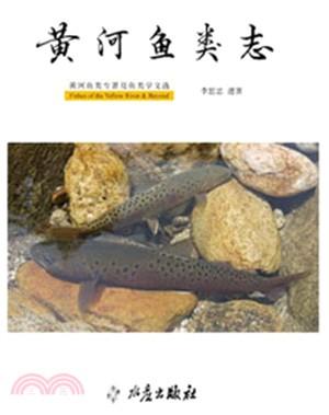 黃河魚類誌:黃河魚類專著及魚類學文選(簡體字版)