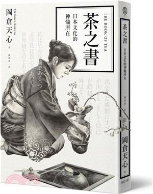茶之書 : 日本文化的神髓所在