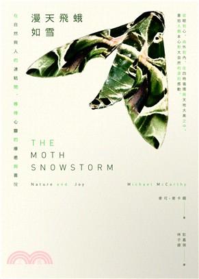 漫天飛蛾如雪 : 在自然與人的連結間,尋得心靈的療癒與喜悅