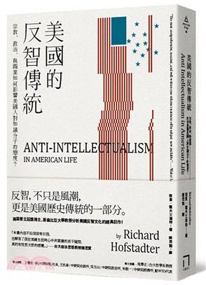 美國的反智傳統 : 宗教、民主、商業與教育如何形塑美國人對知識的態度?