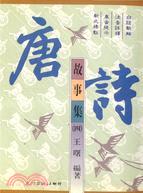 唐詩故事集(四)