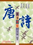 唐詩故事續集(一)