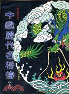 中國歷代名將傳(上) (D203)