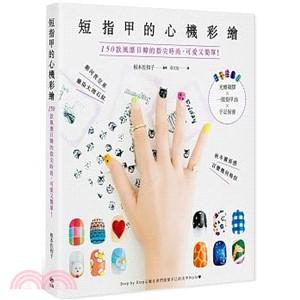 短指甲的心機彩繪 : 150款風靡日韓的指尖時尚,可愛又簡單!