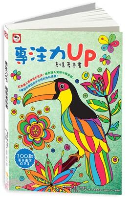專注力UP:創意著色書