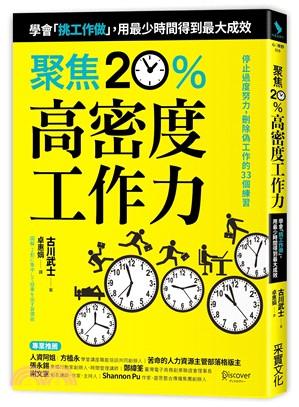 聚焦20%高密度工作力:學會「挑工作做」,用最少時間得到最大成效