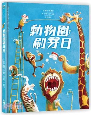 動物園刷牙日