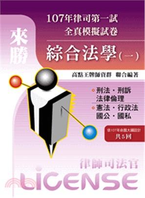 107律司一試綜合法學(一)(二)全真模擬試卷