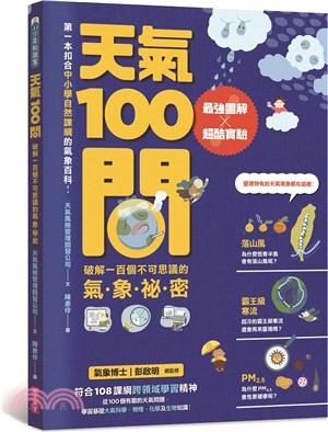 天氣100問 : 最強圖解X超酷實驗 : 破解一百個不可思議的氣象祕密