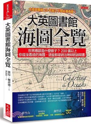 大英圖書館海圖全覽:世界應該是什麼樣子? 200張以上你從沒看過的海圖,這些都是統治地球的說明書