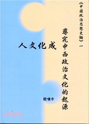 人文化咸:尋究中西政治文化的起源