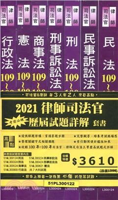 2018律師司法官歷屆試題詳解套書(共七冊)
